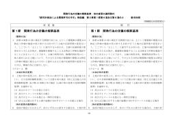 第1節 開発行為の定義の解釈基準 第1節 開発行為の定義の解釈基準