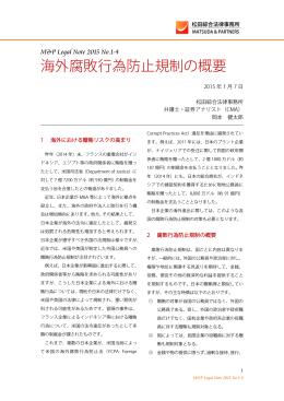 海外腐敗行為防止規制の概要