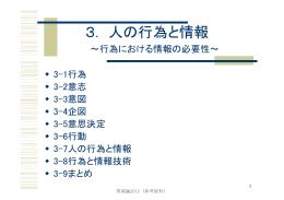 3. 人の行為と情報