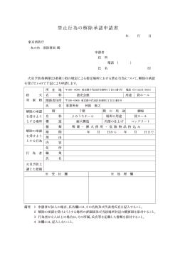 禁止行為の解除承認申請書