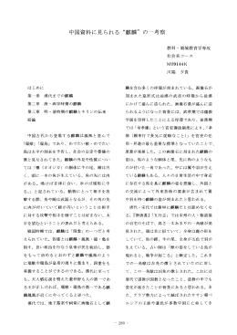 """中国資料に見られる """"麒麟"""" の一考"""