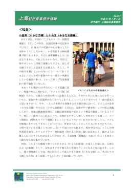 上海駐在員事務所情報(27年7月分 小皇帝と小公主 他)