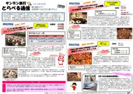 とらべる通信 2月号(PDF)
