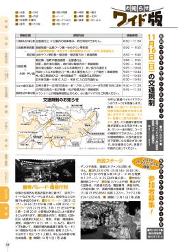 11月 16日( 日 ) の 交通規制 参加者募集 !