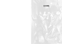 曲目解説 - Wiki