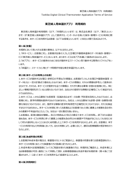 東芝婦    体温計アプリ 利  規約