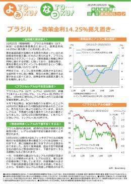 ブラジル –政策  利14.25%据え置き–