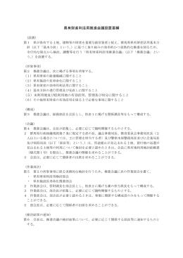 「県有財産利活用推進会議」(PDF:115KB)