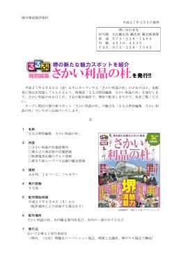 「るるぶ特別編集 さかい利晶の杜」を発行!!(PDF:2909KB)