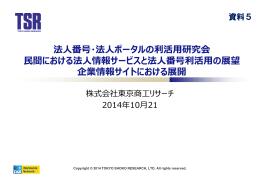 法  番号・法  ポータルの利活  研究会 間における法  情報サービスと法