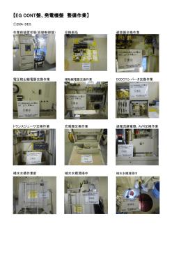 【EG CONT盤、発電機盤 整備作業】