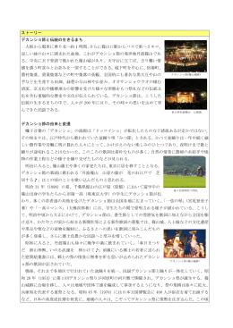 ストーリー デカンショ節と伝統の生きるまち 大阪から電車に乗り北へ約1