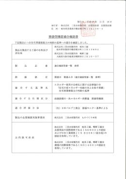 Untitled - 三栄水栓製作所