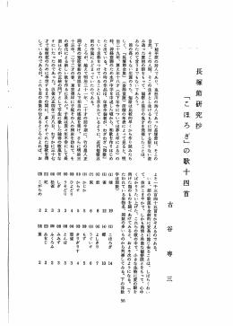 長塚節研究抄「こほろぎ」の歌十四首