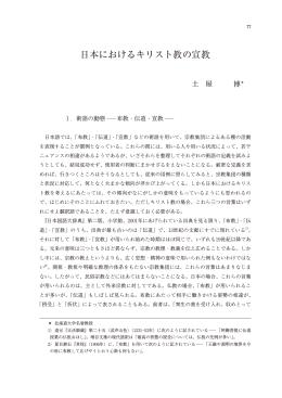 日本におけるキリスト教の宣教