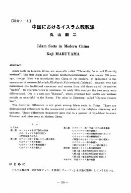 中国におけるイスラ厶教教派