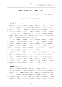戦前の東京におけるキリスト教セツルメント