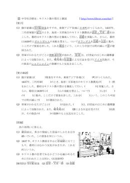 【】中学社会歴史:キリスト教の禁圧と鎖国 [ http://www.fdtext.com/dat