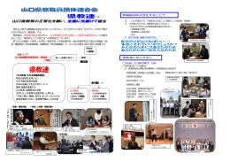 県教連 - 山口県教職員団体連合会