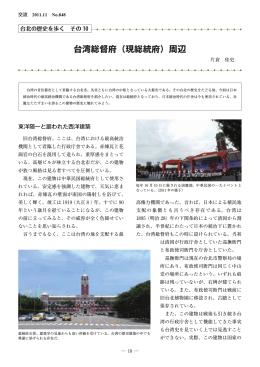 台湾総督府(現総統府)周辺