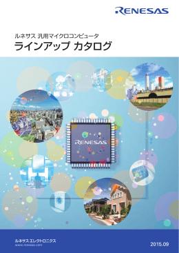 ルネサス 汎用マイクロコンピュータ ラインアップ カタログ