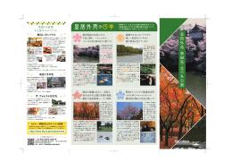 夏 春 冬 秋 - 国民公園協会