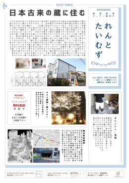日本古来の蔵に住む