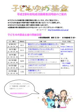 平成28年度子どもゆめ基金助成活動募集説明会