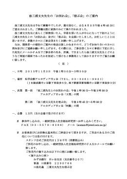 故三浦文夫先生の「お別れ会」、「偲ぶ会」のご案内