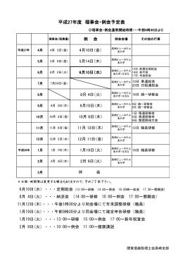 例会・理事会日程表 - 税理士会 高崎支部