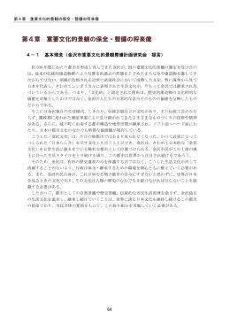 保全・整備計画 4章 (PDF形式:539kbyte)