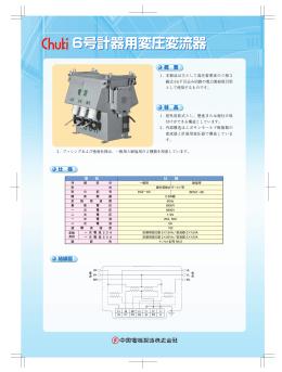 6号計器用変圧変流器