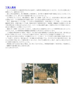 流人墓地 - 神津島村商工会
