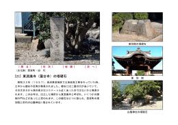 [21] 東流廃寺(蓮台寺)の塔礎石