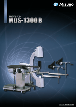 MOS-1300B 電動油圧牽引透視手術台