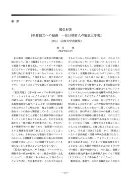 朝鮮独立への隘路 在日朝鮮人の解放五年史 - Meiji Gakuin University