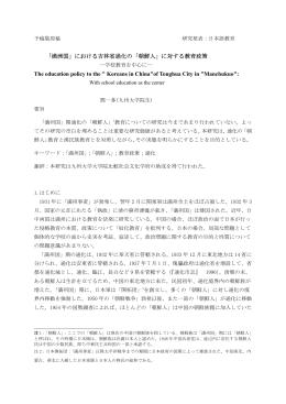 朝鮮人 - 香港日本語教育研究会