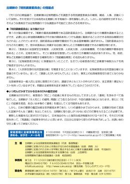 チラシ2 - 北朝鮮に拉致された日本人を救出するための全国協議会