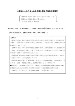 北朝鮮による日本人拉致問題に関する特別世論調査