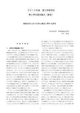 2014年度 理工学研究科 博士学位請求論文(要旨)