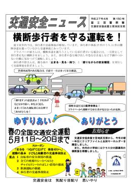 交通安全ニュース4月第150号