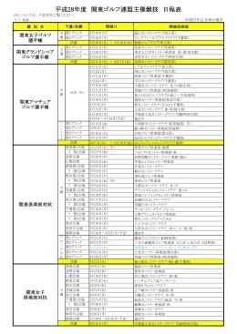 更新≫平成28年度 関東ゴルフ連盟 主催競技 日程表
