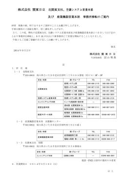 株式会社 関東日立