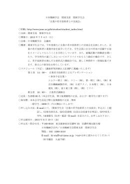 日本機械学会 関東支部 関東学生会 「企業の若手技術者との交流会