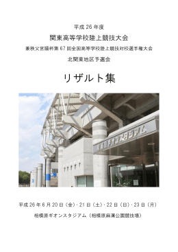 関東高校陸上競技大会北関東
