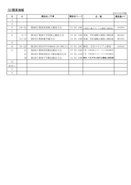 (3)関東地域