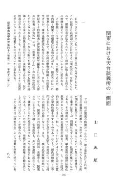 関東における天台談義所の 一 側面 - J
