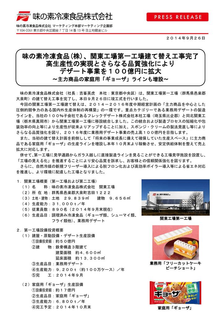 工場 関東 味の素 食品 冷凍