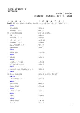 - 1 - 日本肝臓学会肝臓専門医一覧 関東甲信越地区 平成 27 年 11 月