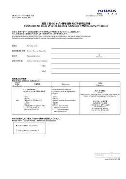 製造工程でのオゾン層破壊物質の不使用証明書 Certification for disuse